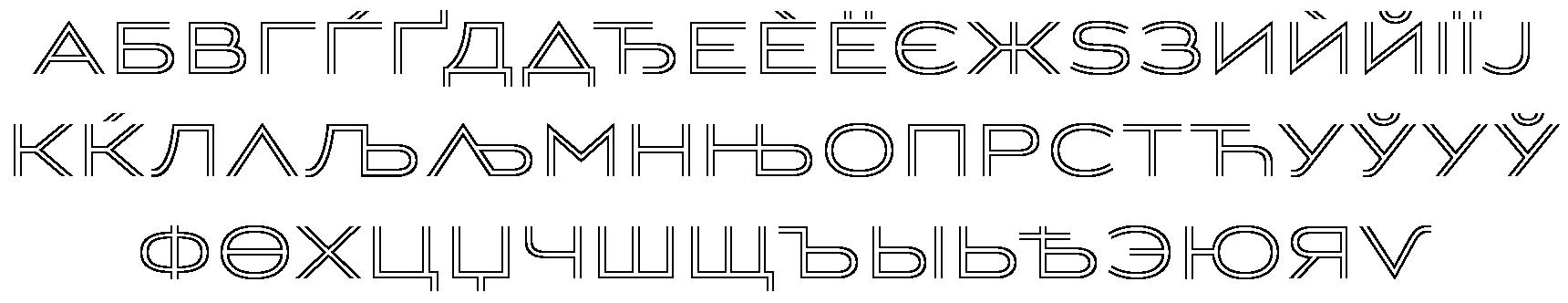 <p>Cyrillic capitals</p> glyphs